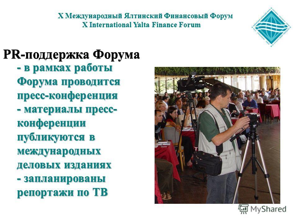 X International Yalta Finance Forum PR-поддержка Форума - в рамках работы Форума проводится пресс-конференция - материалы пресс- конференции публикуются в международных деловых изданиях - запланированы репортажи по ТВ X Международный Ялтинский Финанс