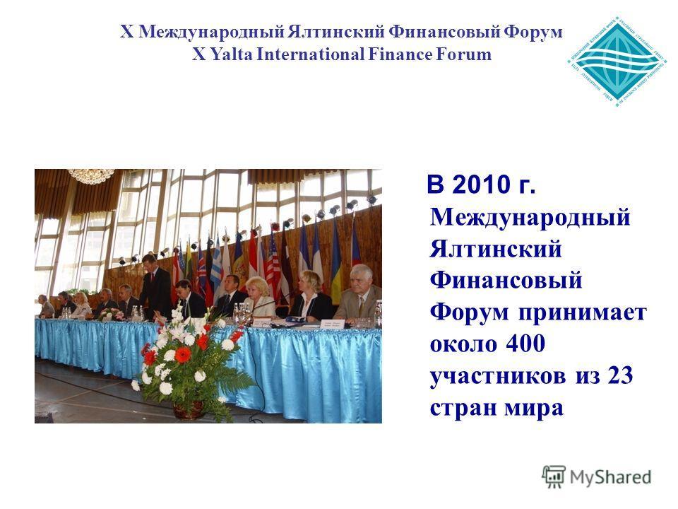 В 2010 г. Международный Ялтинский Финансовый Форум принимает около 400 участников из 23 стран мира X Международный Ялтинский Финансовый Форум X Yalta International Finance Forum