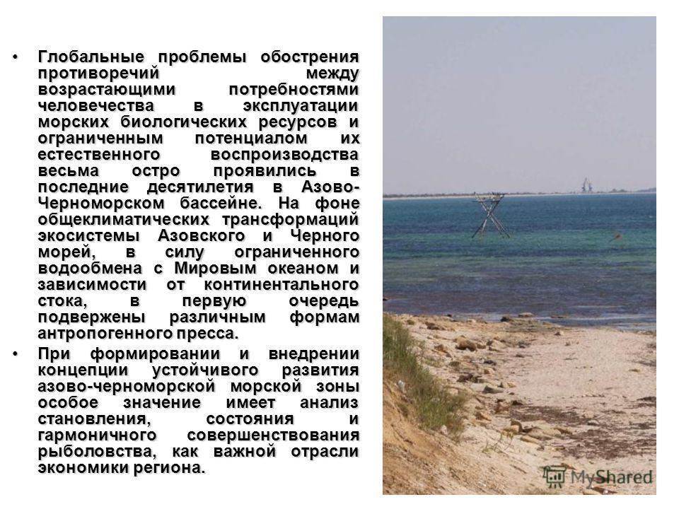 Глобальные проблемы обострения противоречий между возрастающими потребностями человечества в эксплуатации морских биологических ресурсов и ограниченным потенциалом их естественного воспроизводства весьма остро проявились в последние десятилетия в Азо