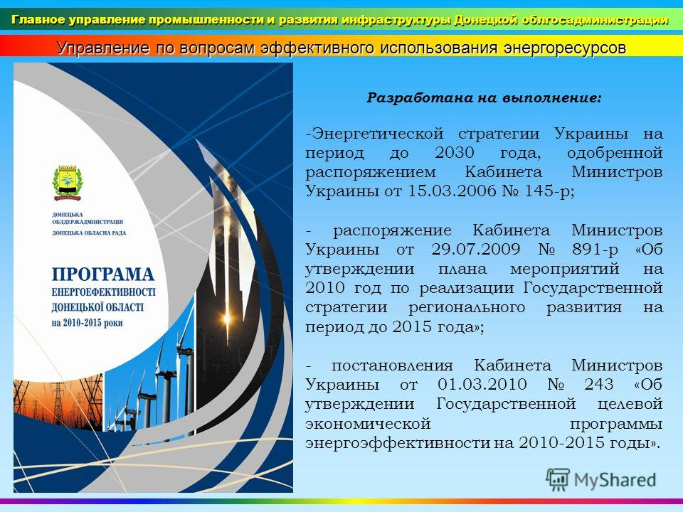 Управление по вопросам эффективного использования энергоресурсов Главное управление промышленности и развития инфраструктуры Донецкой облгосадминистрации Разработана на выполнение: -Энергетической стратегии Украины на период до 2030 года, одобренной