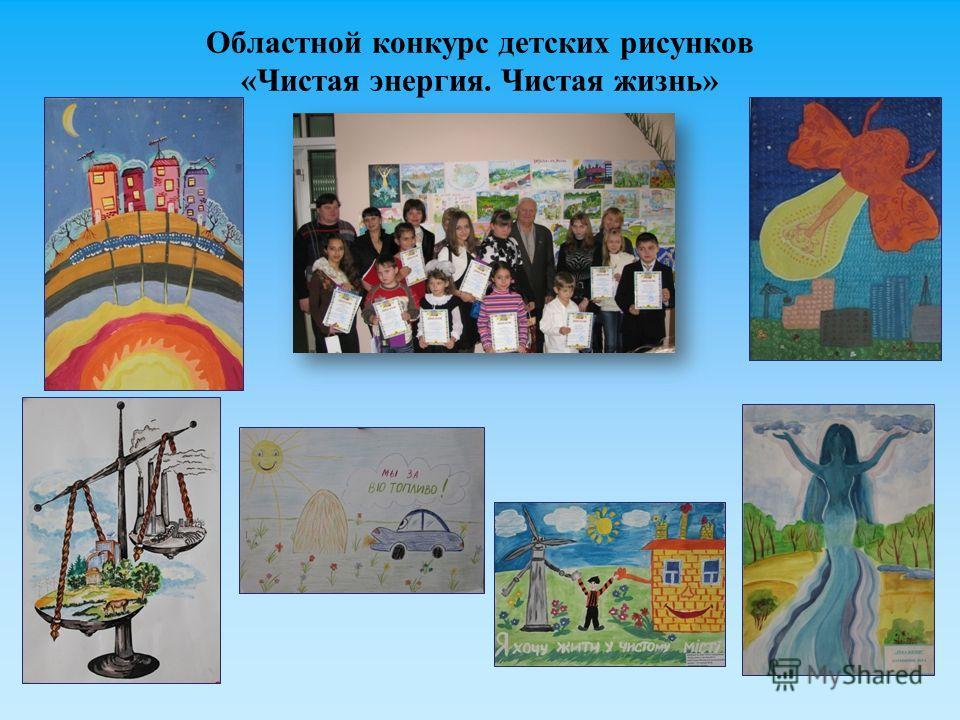 Областной конкурс детских рисунков «Чистая энергия. Чистая жизнь»