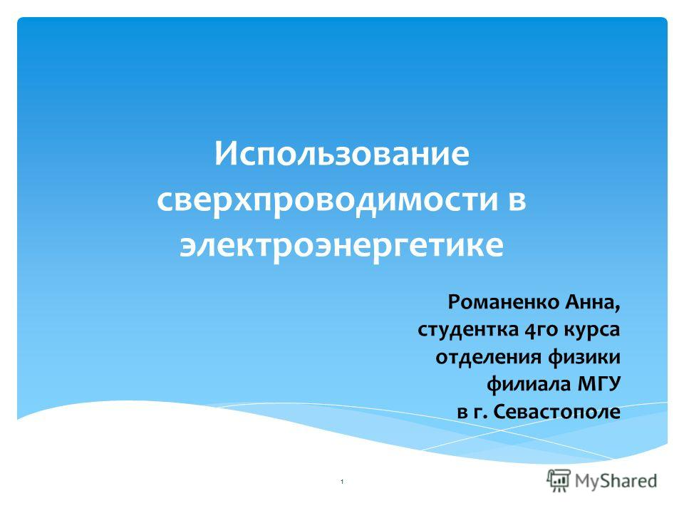 Использование сверхпроводимости в электроэнергетике Романенко Анна, студентка 4го курса отделения физики филиала МГУ в г. Севастополе 1
