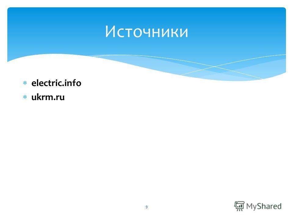 electric.info ukrm.ru 9 Источники