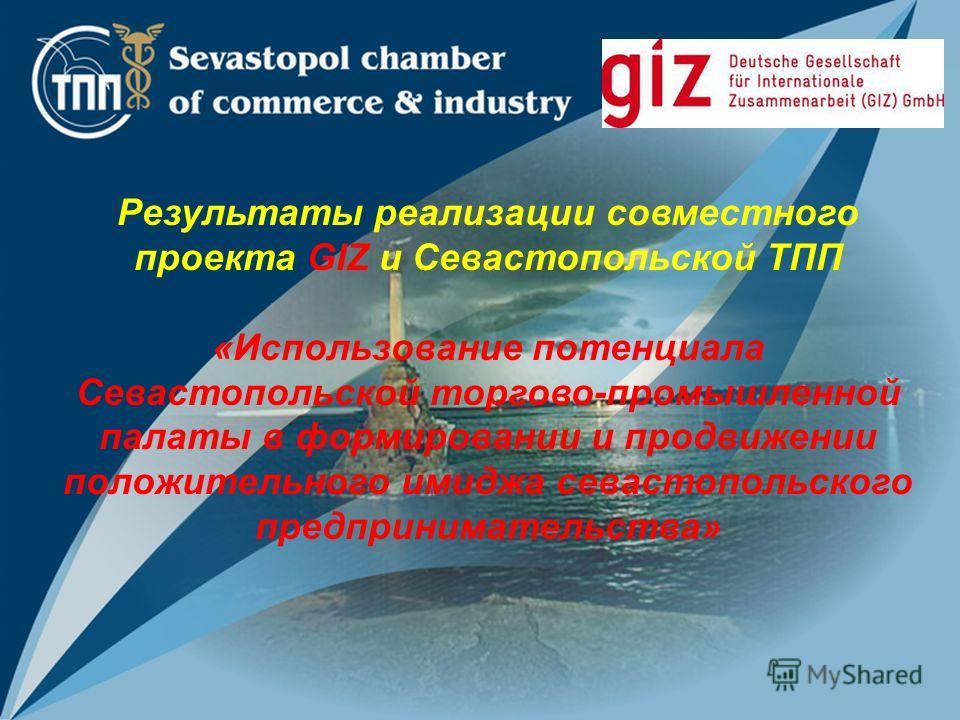 Результаты реализации совместного проекта GIZ и Севастопольской ТПП «Использование потенциала Севастопольской торгово-промышленной палаты в формировании и продвижении положительного имиджа севастопольского предпринимательства»
