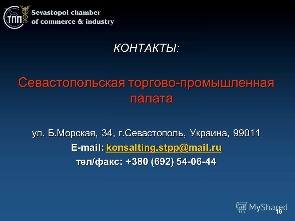 КОНТАКТЫ: Севастопольская торгово-промышленная палата ул. Б.Морская, 34, г.Севастополь, Украина, 99011 E-mail: konsalting.stpp@mail.ru konsalting.stpp@mail.rukonsalting.stpp@mail.ru тел/факс: +380 (692) 54-06-44 16