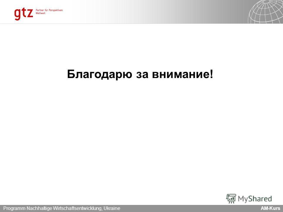 07.12.2013 Seite 7AM-Kurs Programm Nachhaltige Wirtschaftsentwicklung, Ukraine Благодарю за внимание!