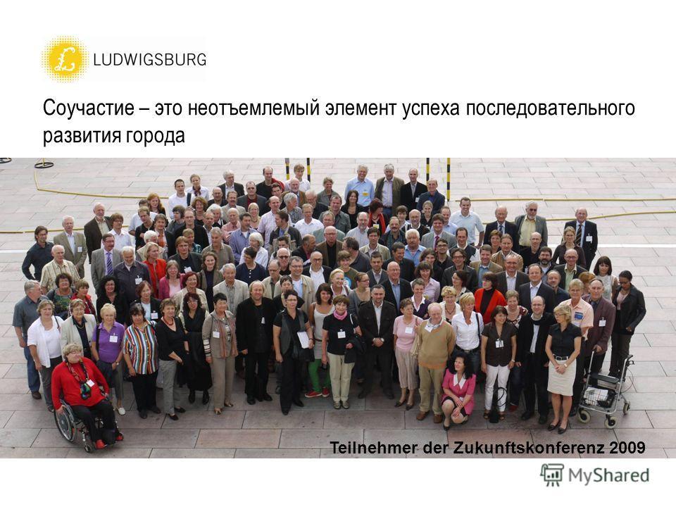 Teilnehmer der Zukunftskonferenz 2009 Соучастие – это неотъемлемый элемент успеха последовательного развития города