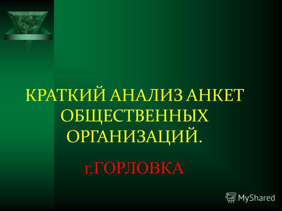 КРАТКИЙ АНАЛИЗ АНКЕТ ОБЩЕСТВЕННЫХ ОРГАНИЗАЦИЙ. г.ГОРЛОВКА