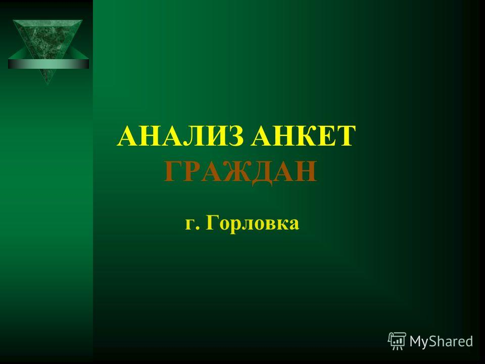 АНАЛИЗ АНКЕТ ГРАЖДАН г. Горловка
