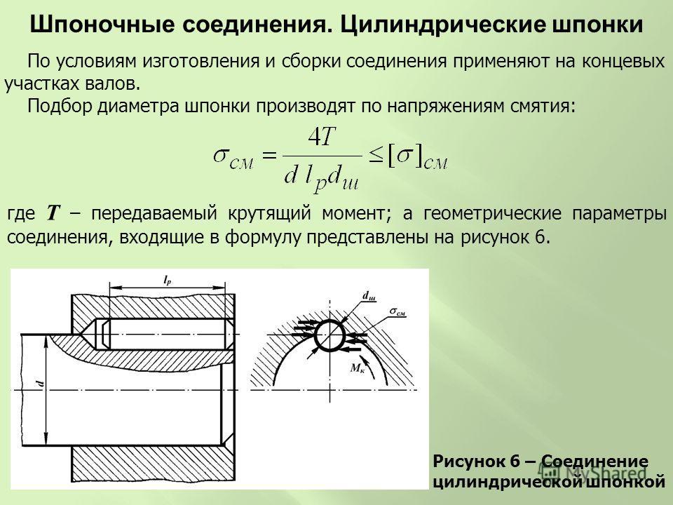 Рисунок 6 – Соединение цилиндрической шпонкой где T – передаваемый крутящий момент; а геометрические параметры соединения, входящие в формулу представлены на рисунок 6. По условиям изготовления и сборки соединения применяют на концевых участках валов