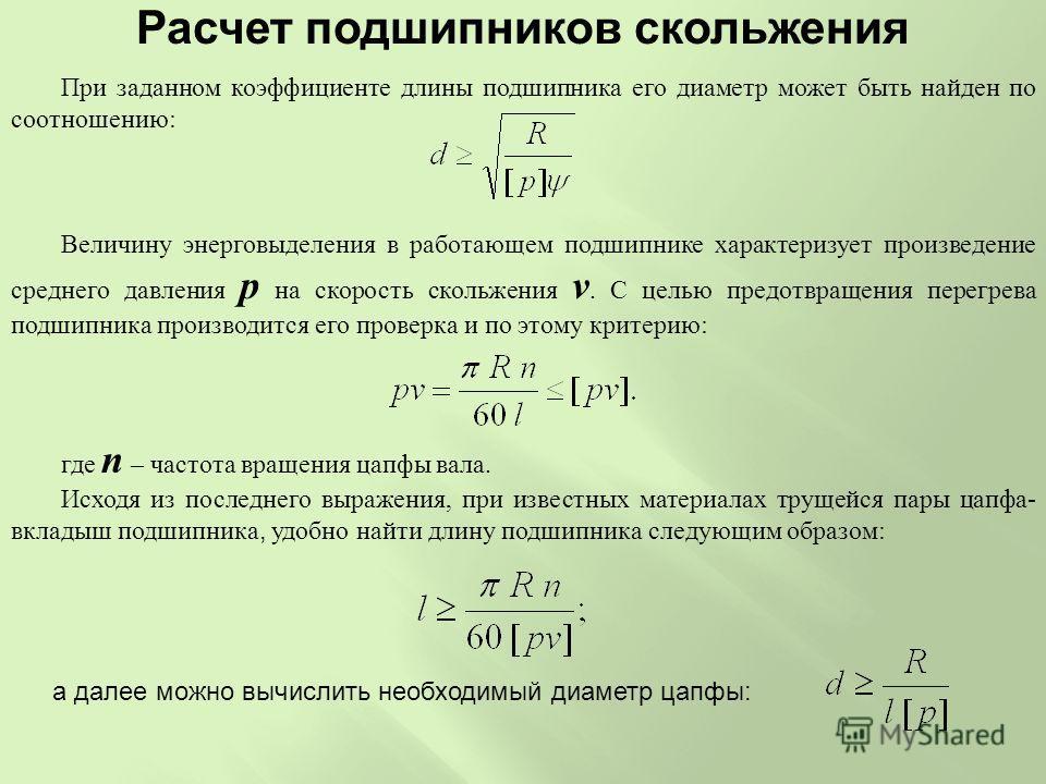 При заданном коэффициенте длины подшипника его диаметр может быть найден по соотношению : Величину энерговыделения в работающем подшипнике характеризует произведение среднего давления p на скорость скольжения v. С целью предотвращения перегрева подши