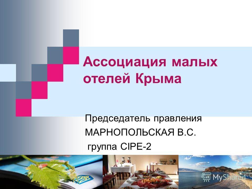 Ассоциация малых отелей Крыма Председатель правления МАРНОПОЛЬСКАЯ В.С. группа СІРЕ-2