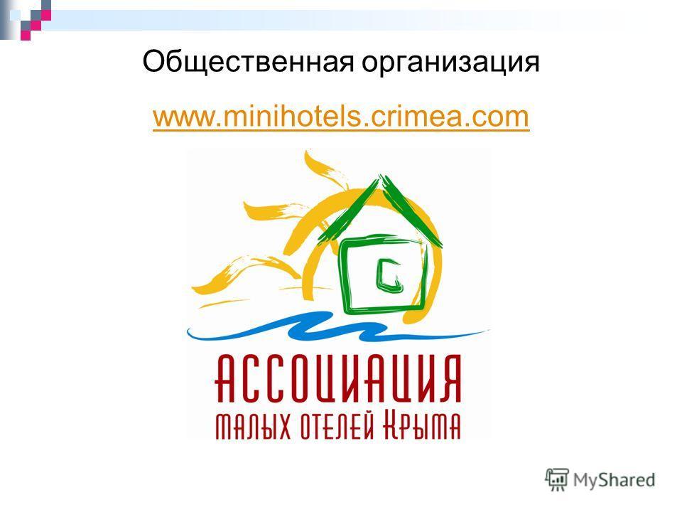Общественная организация www.minihotels.crimea.com www.minihotels.crimea.com
