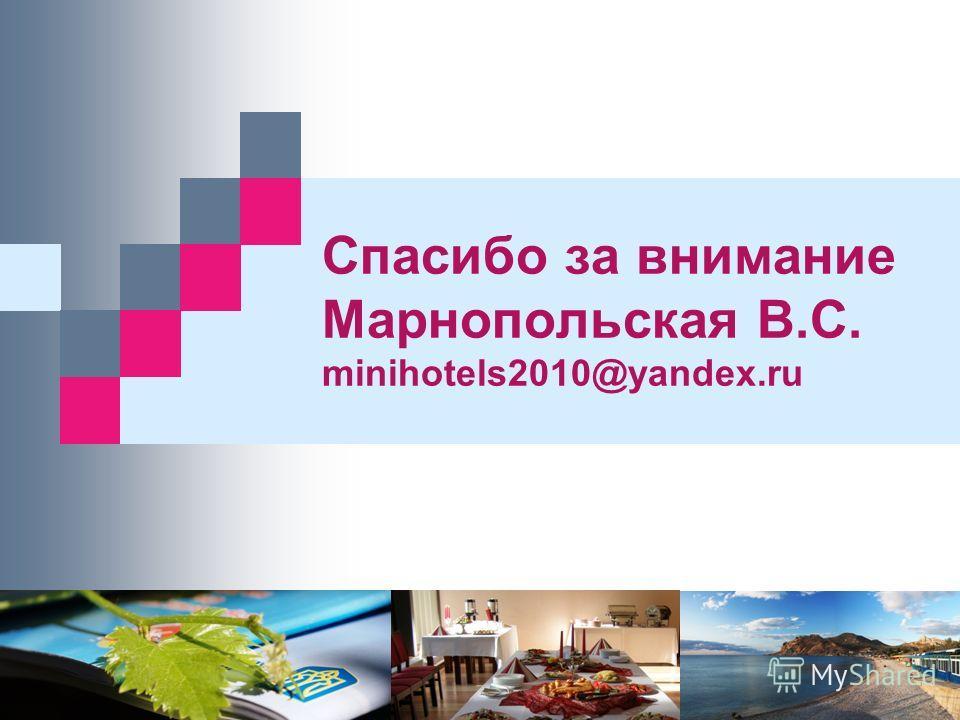 Спасибо за внимание Марнопольская В.С. minihotels2010@yandex.ru