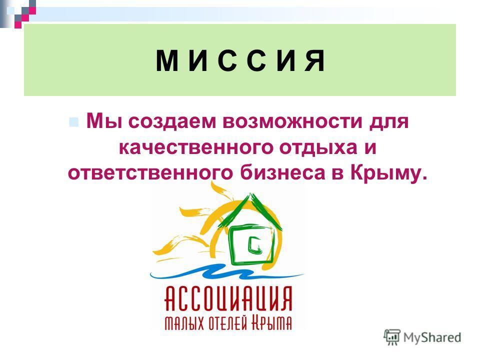 М И С С И Я Мы создаем возможности для качественного отдыха и ответственного бизнеса в Крыму.