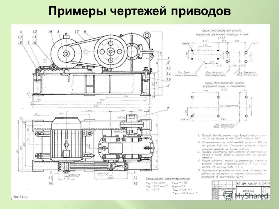 Примеры чертежей приводов