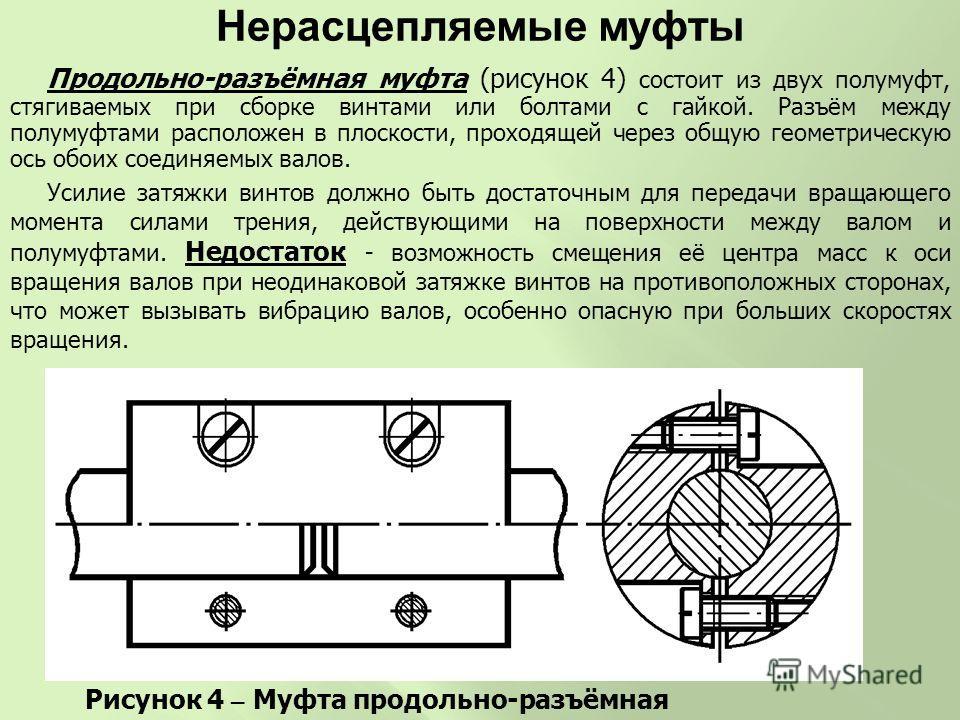 Рисунок 4 – Муфта продольно-разъёмная Продольно-разъёмная муфта (рисунок 4) состоит из двух полумуфт, стягиваемых при сборке винтами или болтами с гайкой. Разъём между полумуфтами расположен в плоскости, проходящей через общую геометрическую ось обои