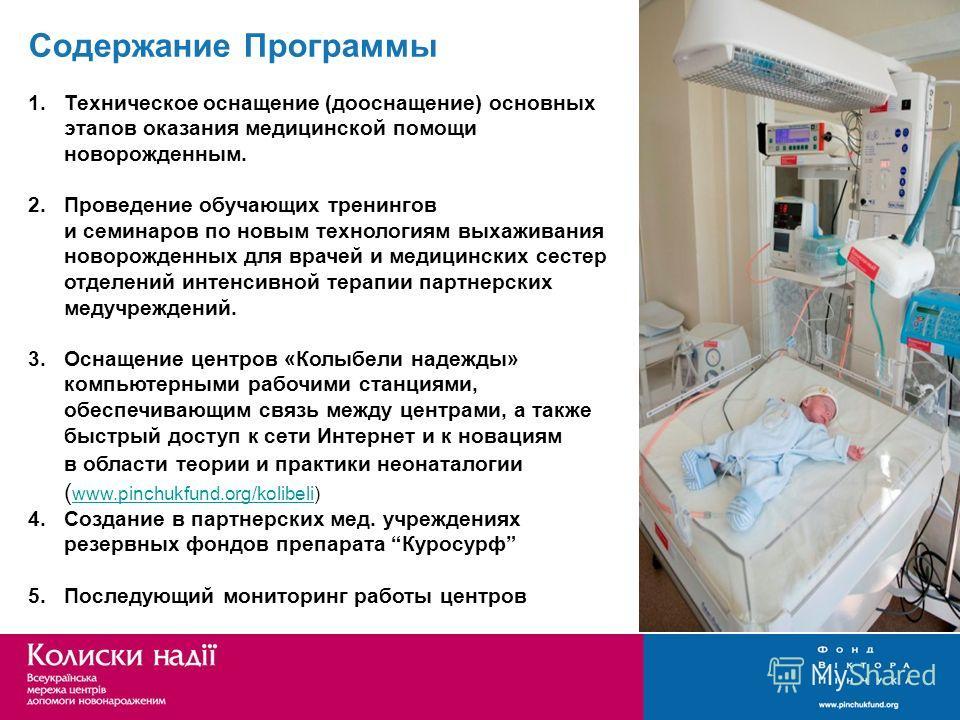 Содержание Программы 1.Техническое оснащение (дооснащение) основных этапов оказания медицинской помощи новорожденным. 2.Проведение обучающих тренингов и семинаров по новым технологиям выхаживания новорожденных для врачей и медицинских сестер отделени
