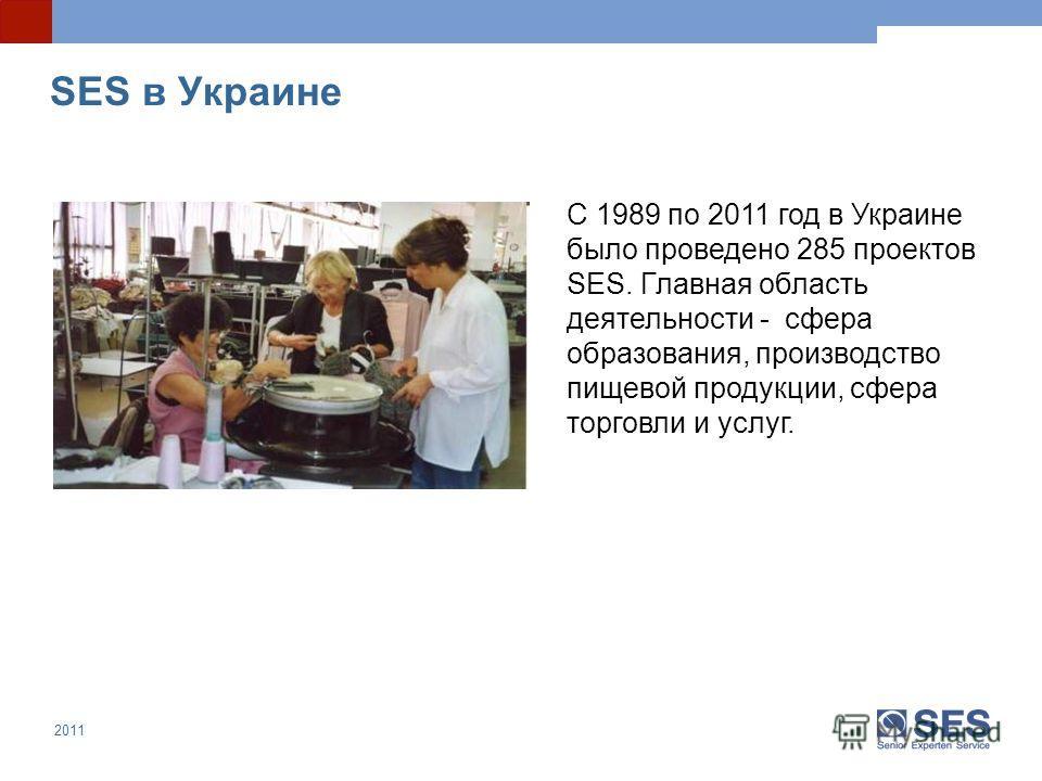 2011 С 1989 по 2011 год в Украине было проведено 285 проектов SES. Главная область деятельности - сфера образования, производство пищевой продукции, сфера торговли и услуг. SES в Украине