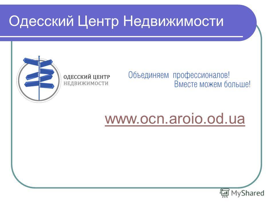 Одесский Центр Недвижимости www.ocn.aroio.od.ua