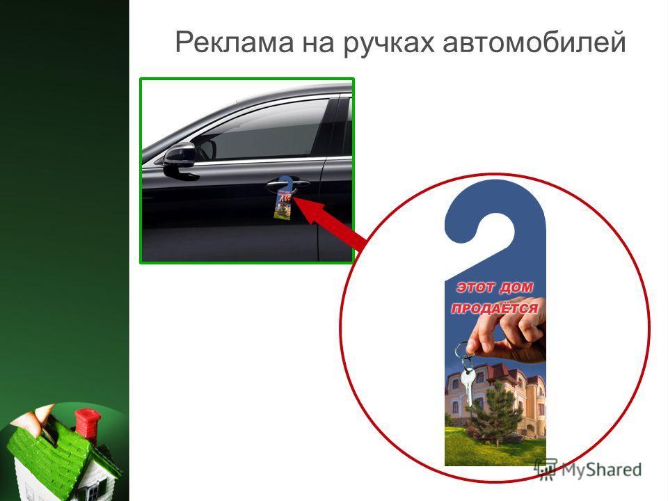 Реклама на ручках автомобилей