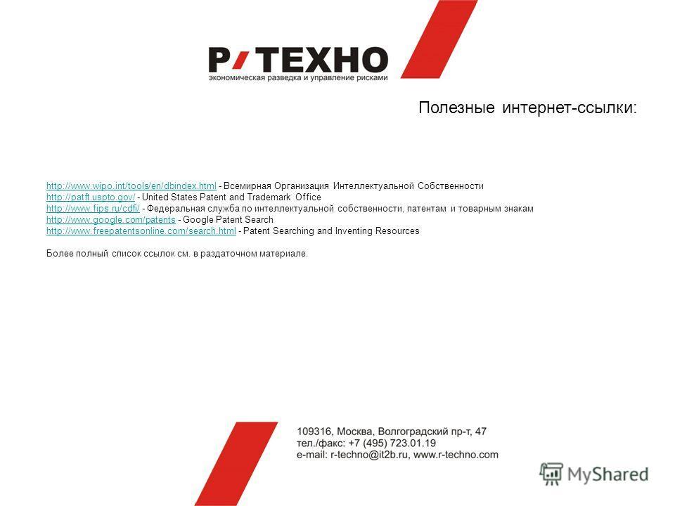 Полезные интернет-ссылки: http://www.wipo.int/tools/en/dbindex.htmlhttp://www.wipo.int/tools/en/dbindex.html - Всемирная Организация Интеллектуальной Собственности http://patft.uspto.gov/http://patft.uspto.gov/ - United States Patent and Trademark Of