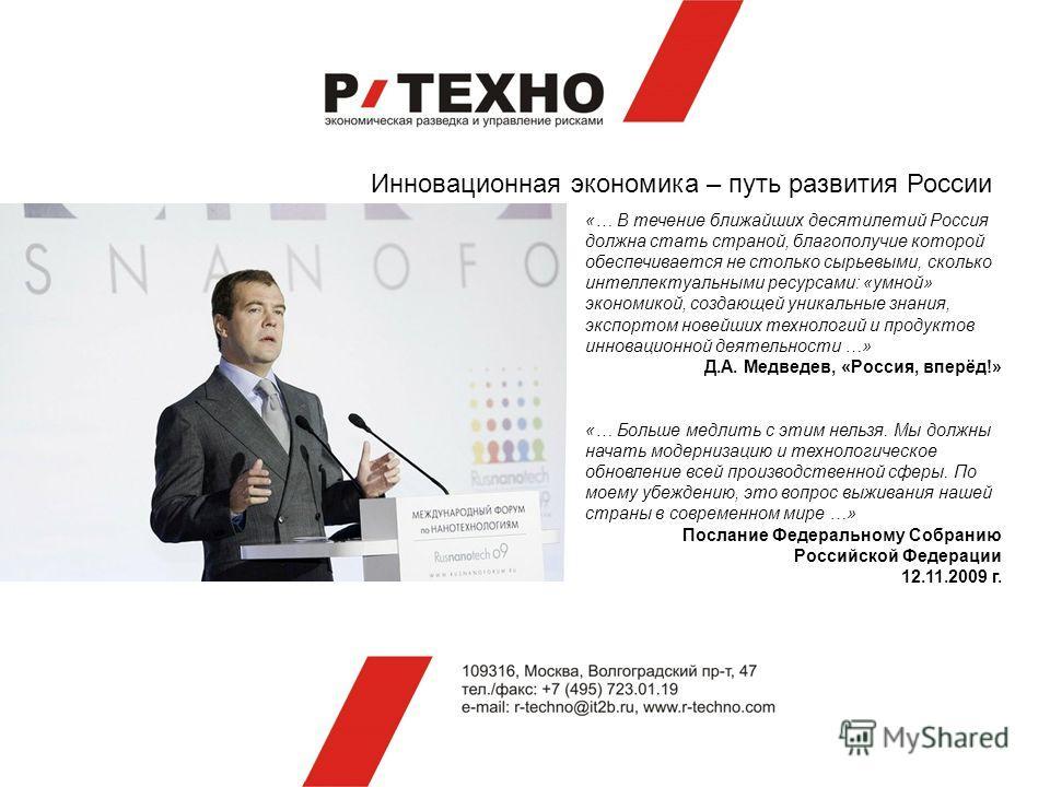 Инновационная экономика – путь развития России «… В течение ближайших десятилетий Россия должна стать страной, благополучие которой обеспечивается не столько сырьевыми, сколько интеллектуальными ресурсами: «умной» экономикой, создающей уникальные зна