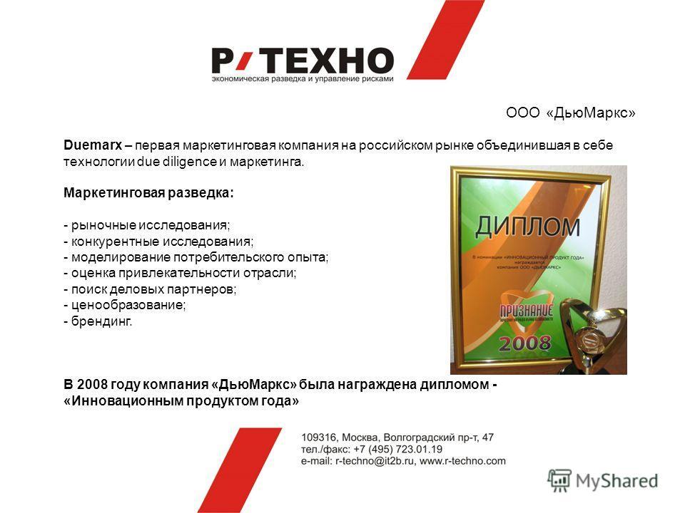 ООО «ДьюМаркс» Duemarx – первая маркетинговая компания на российском рынке объединившая в себе технологии due diligence и маркетинга. Маркетинговая разведка: - рыночные исследования; - конкурентные исследования; - моделирование потребительского опыта