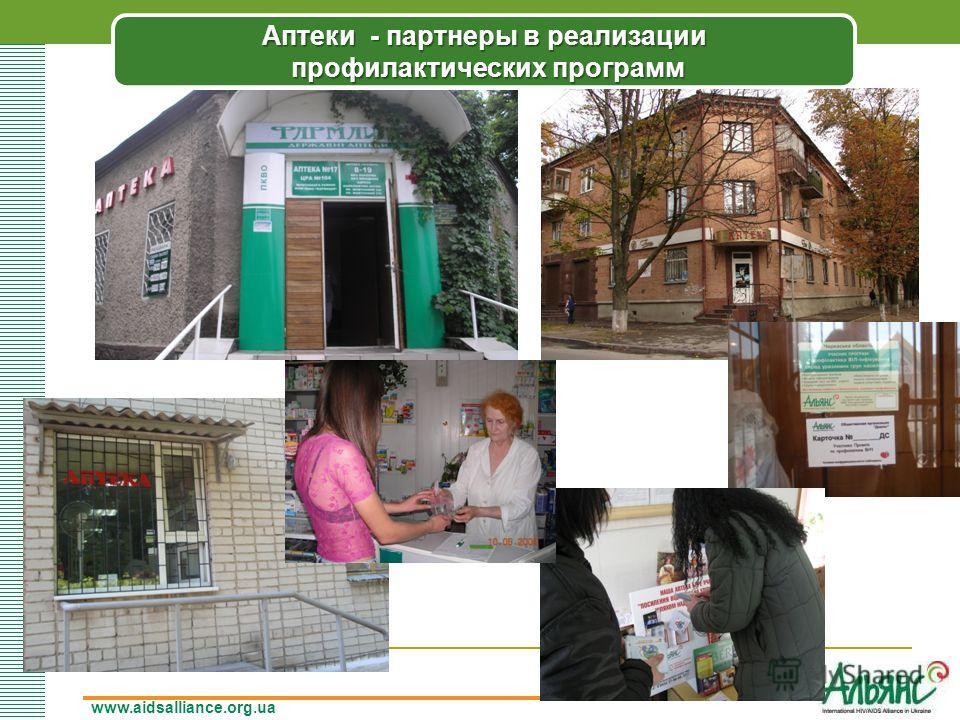 www.aidsalliance.org.ua Аптеки - партнеры в реализации профилактических программ профилактических программ