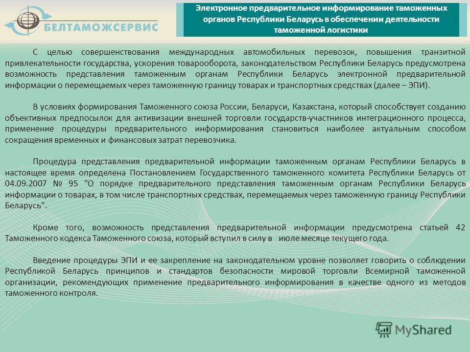 С целью совершенствования международных автомобильных перевозок, повышения транзитной привлекательности государства, ускорения товарооборота, законодательством Республики Беларусь предусмотрена возможность представления таможенным органам Республики