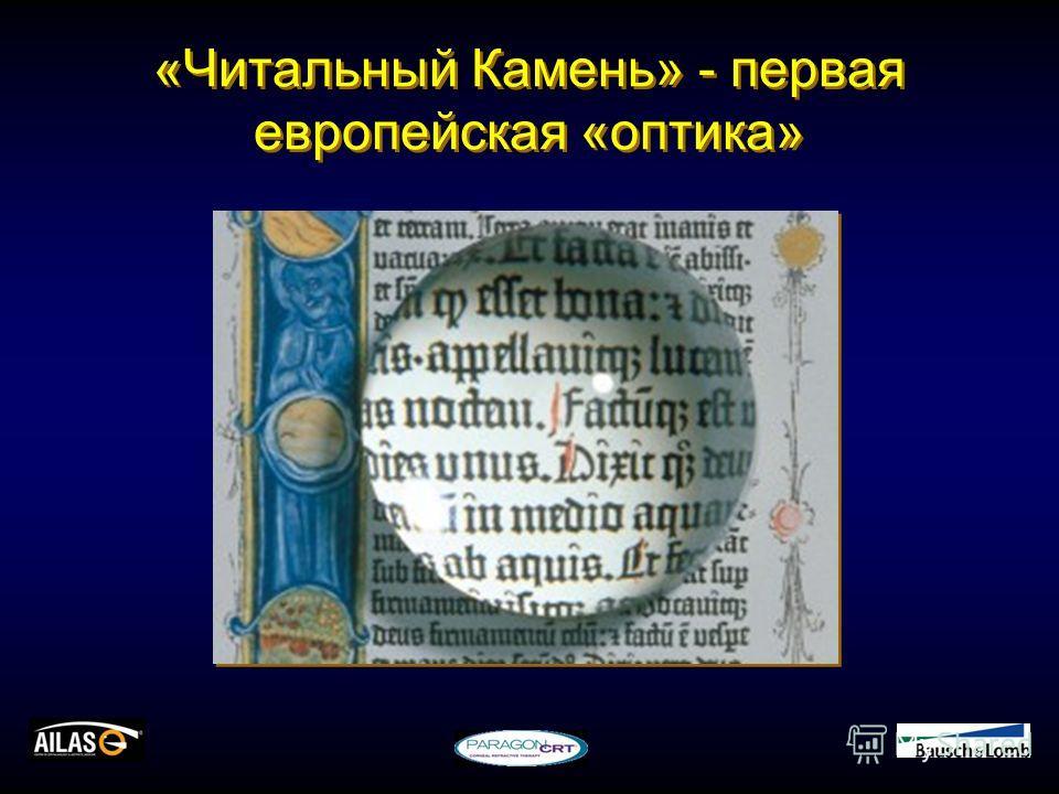 «Читальный Камень» - первая европейская «оптика»