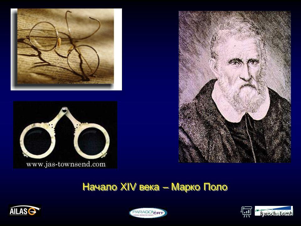 Начало XIV века – Марко Поло