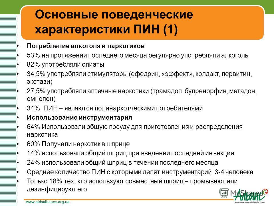 www.aidsalliance.org.ua Основные поведенческие характеристики ПИН (1) Потребление алкоголя и наркотиков 53% на протяжении последнего месяца регулярно употребляли алкоголь 82% употребляли опиаты 34,5% употребляли стимуляторы (ефедрин, «эффект», колдак
