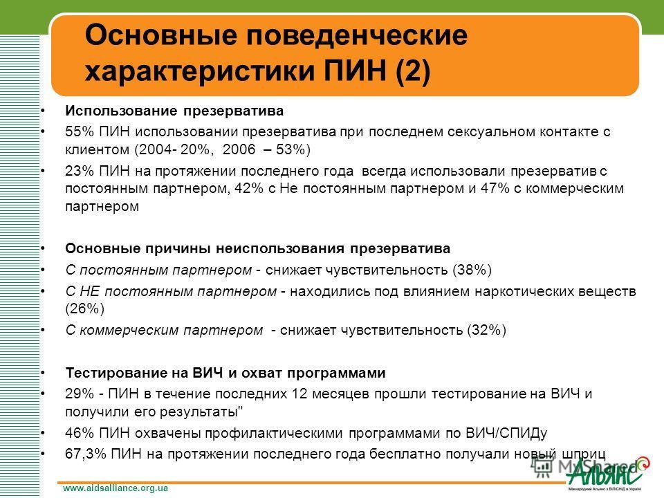 www.aidsalliance.org.ua Основные поведенческие характеристики ПИН (2) Использование презерватива 55% ПИН использовании презерватива при последнем сексуальном контакте с клиентом (2004- 20%, 2006 – 53%) 23% ПИН на протяжении последнего года всегда исп