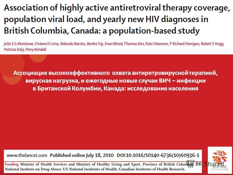 Ассоциация высокоэффективного охвата антиретровирусной терапией, вирусная нагрузка, и ежегодные новые случаи ВИЧ – инфекции в Британской Колумбии, Канада: исследование населения