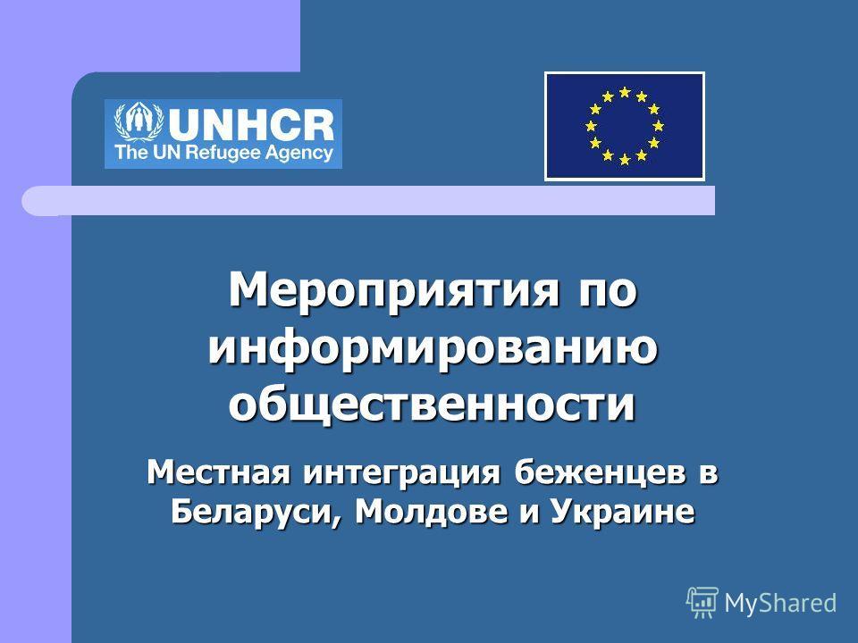 Мероприятия по информированию общественности Местная интеграция беженцев в Беларуси, Молдове и Украине