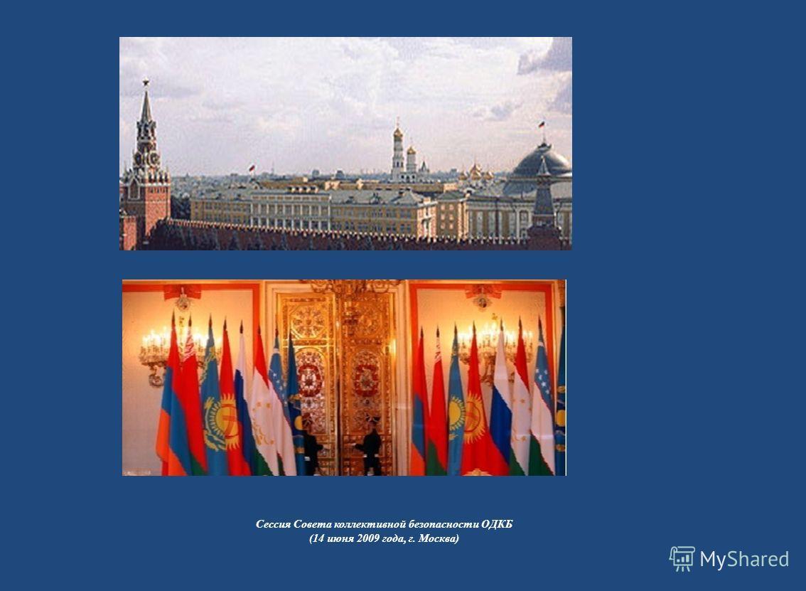. Сессия Совета коллективной безопасности ОДКБ (14 июня 2009 года, г. Москва)