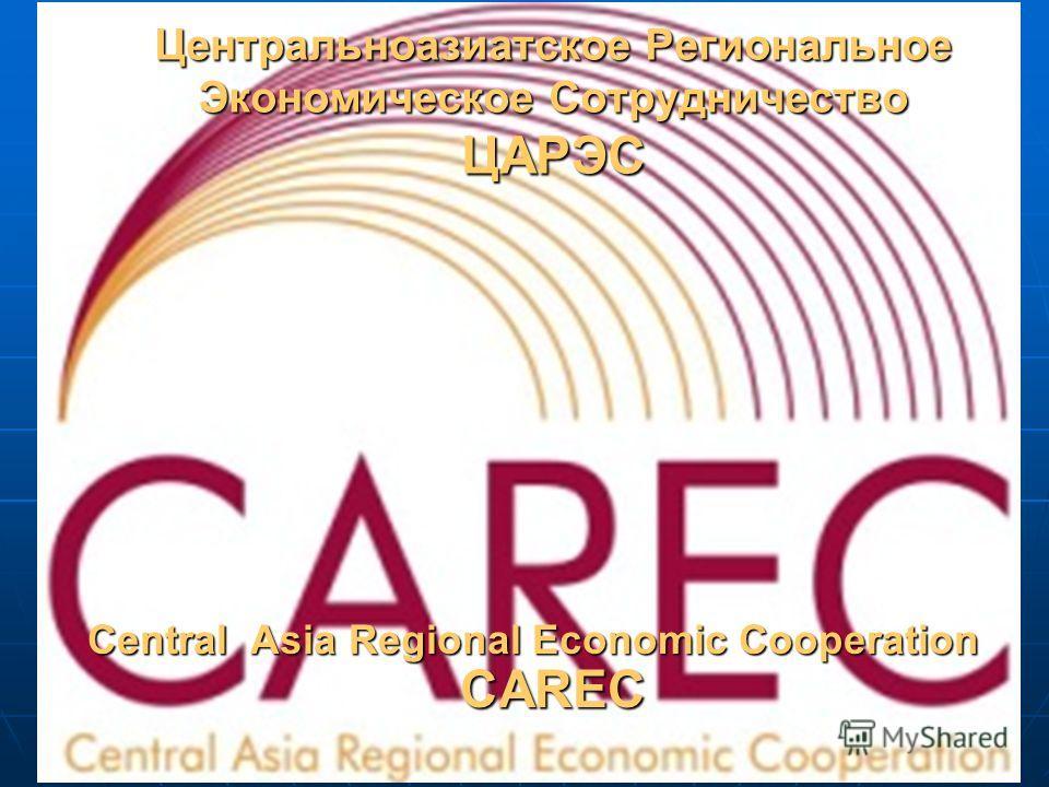 2 Центральноазиатское Региональное Экономическое Сотрудничество ЦАРЭС Сentral Asia Regional Economic Cooperation CAREC
