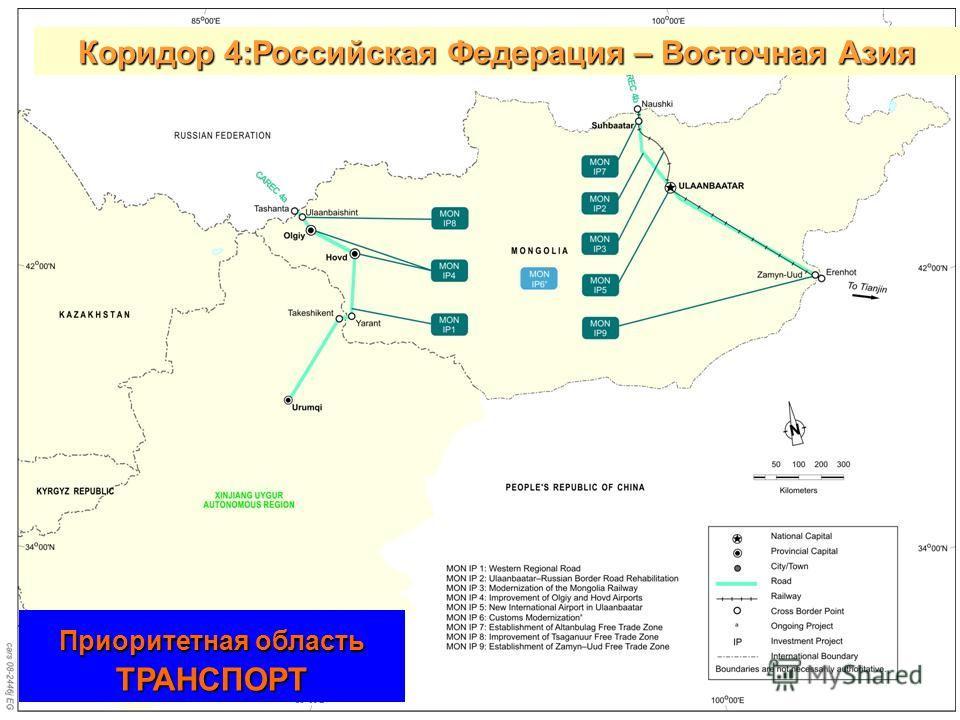 22 Коридор 4:Российская Федерация – Восточная Азия Приоритетная область ТРАНСПОРТ