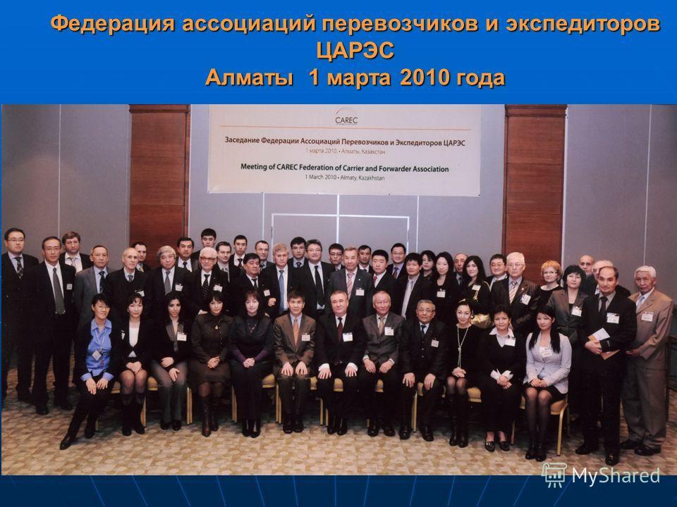 32 Федерация ассоциаций перевозчиков и экспедиторов ЦАРЭС Алматы 1 марта 2010 года