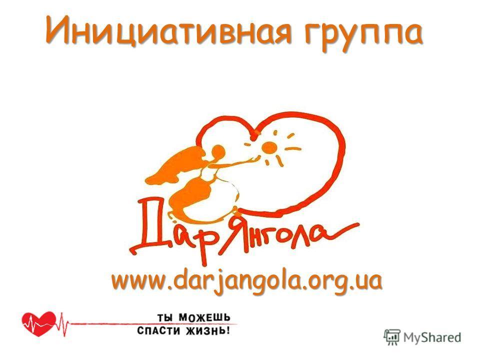 Инициативная группа www.darjangola.org.ua