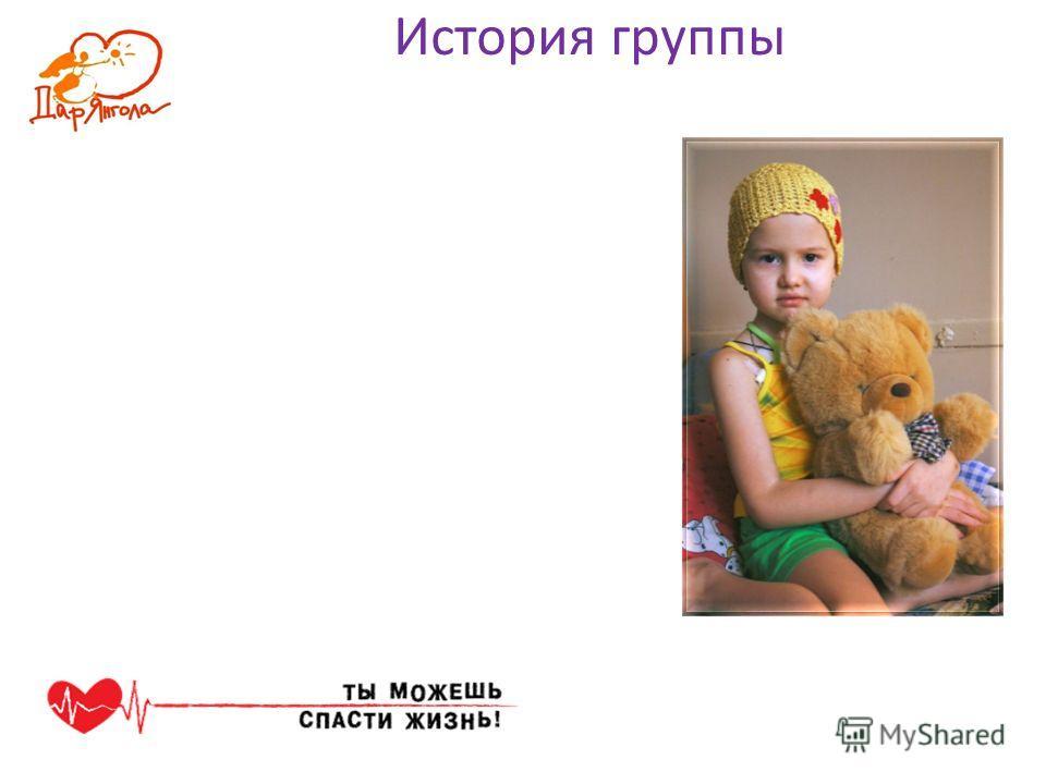 История группы Инициативная группа «Дар Янгола» началась с помощи маленькой девочке Даше Евдокимовой, которая мужественно боролась с тяжелой болезнью - лейкозом. Даша «разбудила» нас, помогла тысячам сердец открыться для Милосердия, Сострадания и Люб