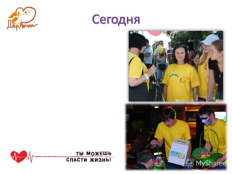 Сегодня Инициативная группа имени Даши Евдокимовой «Дар Янгола» – это неформальное объединение людей, которые активно действуют, чтобы изменить к лучшему качество медицинского обслуживания детей. С нами – более 20 активных волонтёров, сотни людей еже