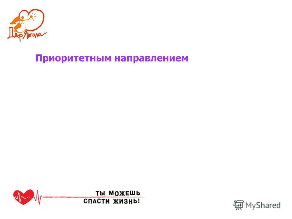 Приоритетным направлением нашей группы являются дети украинских онкоотделений и улучшение качества их медицинского обслуживания.