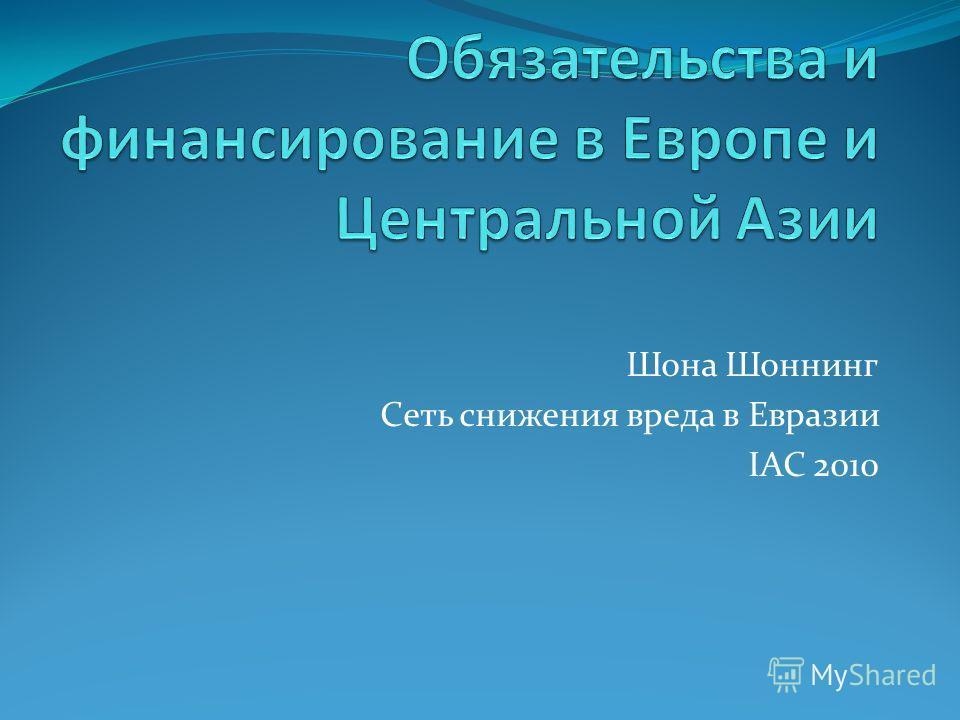 Шона Шоннинг Сеть снижения вреда в Евразии IAC 2010