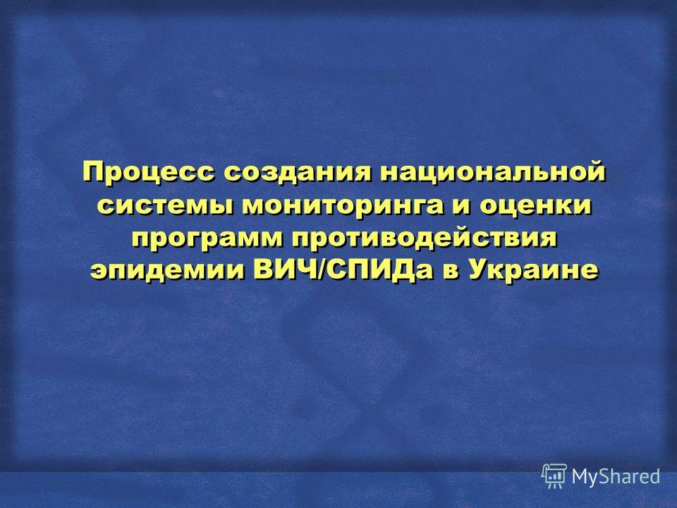 Процесс создания национальной системы мониторинга и оценки программ противодействия эпидемии ВИЧ/СПИДа в Украине