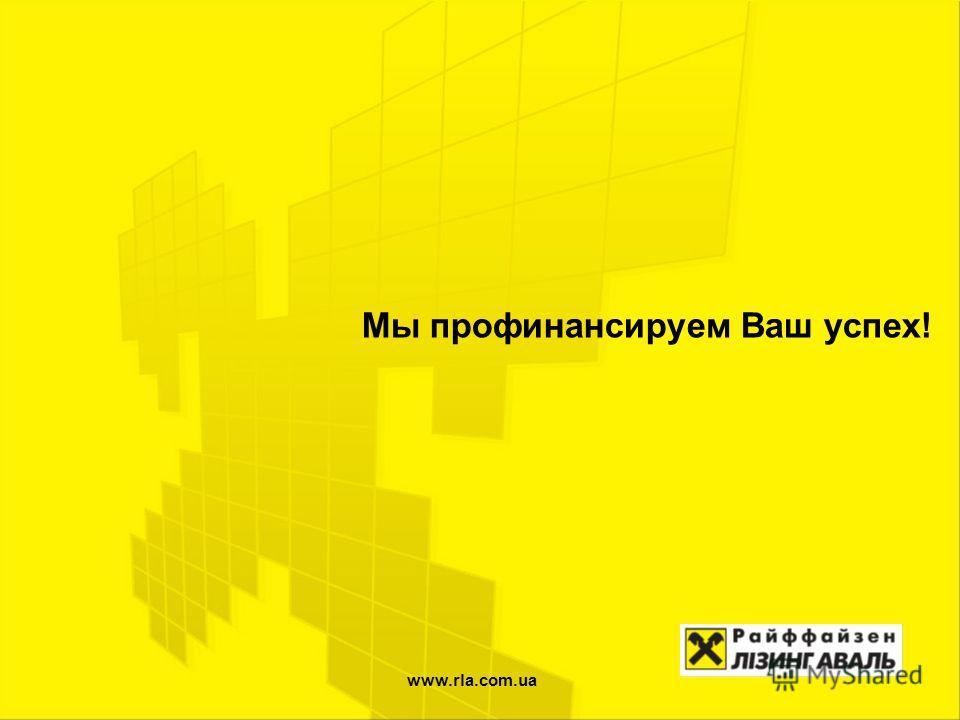 www.rla.com.ua Мы профинансируем Ваш успех!