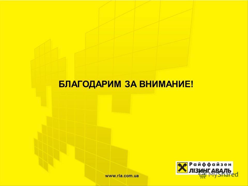 www.rla.com.ua БЛАГОДАРИМ ЗА ВНИМАНИЕ!