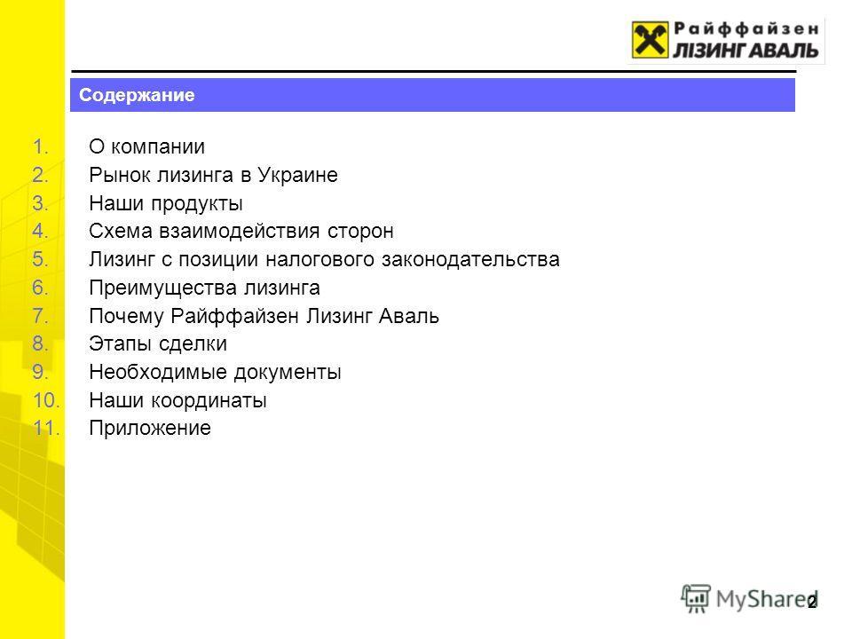 2 1.О компании 2.Рынок лизинга в Украине 3.Наши продукты 4.Схема взаимодействия сторон 5.Лизинг с позиции налогового законодательства 6.Преимущества лизинга 7.Почему Райффайзен Лизинг Аваль 8.Этапы сделки 9.Необходимые документы 10.Наши координаты 11