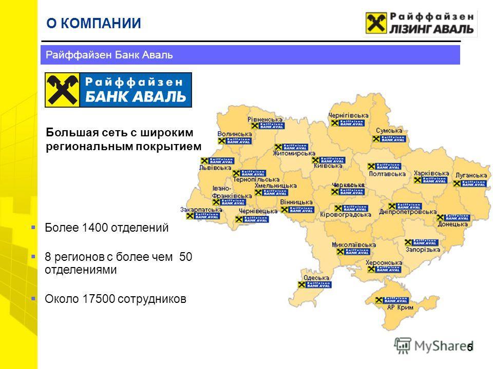 5 Более 1400 отделений 8 регионов с более чем 50 отделениями Около 17500 сотрудников Большая сеть с широким региональным покрытием Райффайзен Банк Аваль О КОМПАНИИ